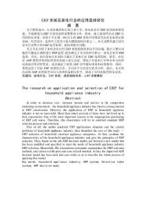 ERP家电行业应用情况研究