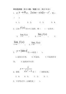 南京财经大学学年微积分期末试卷B答案
