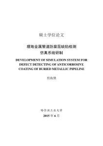 埋地金属管道防腐层缺陷检测仿真系统研制毕业论文