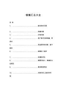 重庆多巨商贸有限公司销售汇总大全
