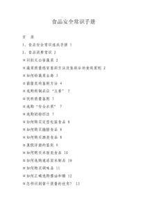 食品安全常识手册 科普知识 科普知识 yujingling0