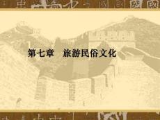 第七章  旅游民俗文化
