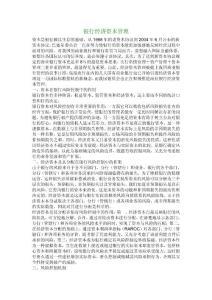 【管理学论文】银行经济资本管理