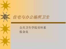04、住宅与办公场所卫生(北医 环卫)_临床医学_医药卫生_专业资料