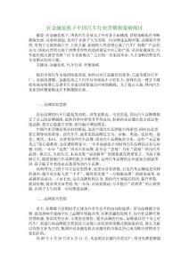 【管理学论文】在金融危机下中国汽车行业营销新策略探讨