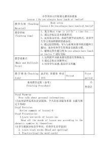 小学英语六年级第七册英语教案科普版全册