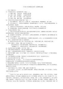 高二选修--中国古代诗歌散文欣赏---测试题-文档