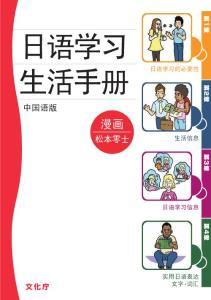 日本學習生活手冊(日漢對照)