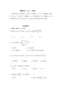 [论文]0201微积分(上)作业