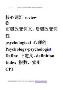 英语阅读文档-十月联考