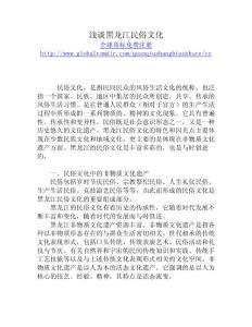 浅谈黑龙江民俗文化
