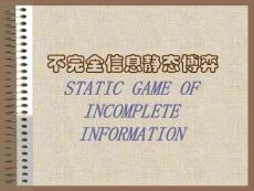 博弈论-不完全信息静态博弈 博弈论 课件