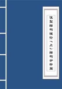 2016新编浪型结构理论(上)结构分析篇
