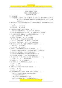 大学语文标准预测试卷10