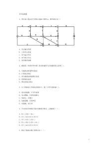 2016建筑施工组织试题(监..