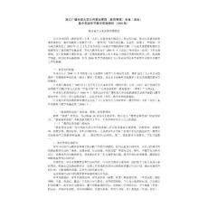 浙江广播电视大学公共事业管理(教育管理)专业(本科)