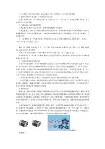 封装  PCB  设计【精选】