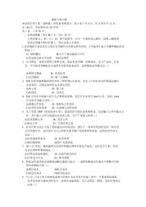 2012年5月物流与供应链试题