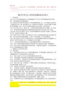 猇亭区住宅工程质量通病防..