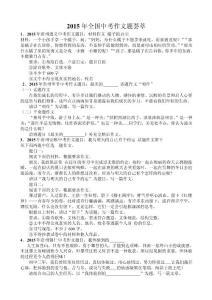 2015年全国中考语文作文题目集锦