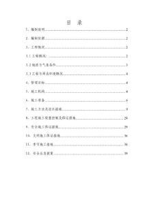 正文及目录:西彭挖孔桩基础工程施工方案(总)