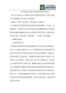 五年制园艺技术专业课程体系改革研究【精选】
