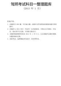 2017驾照科目一驾驶证考试模拟题库(1)word2003