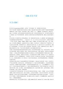 【企业文化】CIS系统手册
