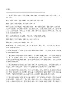 北京市2012年房屋建筑与装饰工程预算定额说明