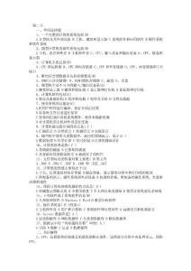 2013年江苏省物流师考试《物流信息技术》模拟试题(含答案) 第二章