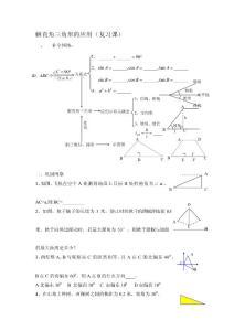 [中学]宋小娇初四复习课学案解直角三角形的应用
