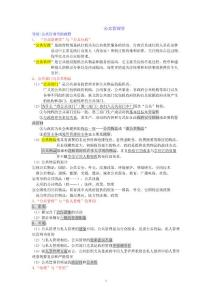 �振∑ 明公共管理�W考研�P��Y料