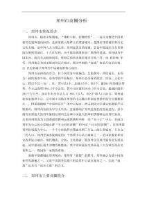 郑州市商圈分析2017最新版