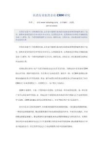 医药行业制药企业CRM研究