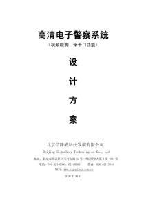 高清电子警察系统解决方案 (1)