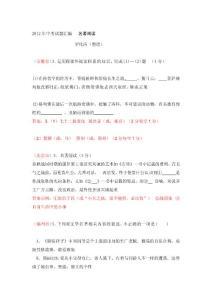 2012年中考试题汇编