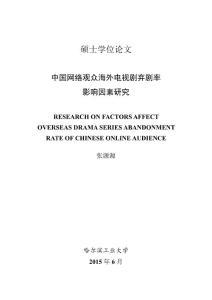 中国网络观众海外电视剧弃剧率影响因素研究