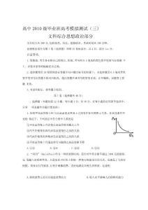 [小学]四川省绵阳市高中2013届第三次诊断性考试文科综合试题
