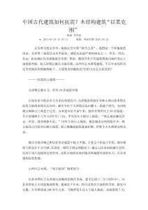 [精品文档]中国古代建筑如何抗震木结构建筑