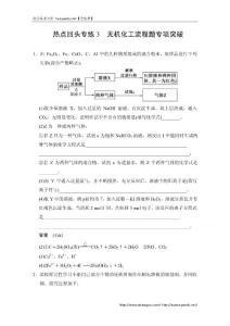 【最新资料】高考化学作业本【热点3】无机化工流程题专项突破(含答案)