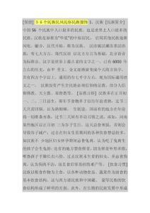 【最新资料】56个民族民风民俗民族服饰