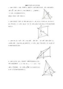 2012年高考立体几何大题及答案(理)