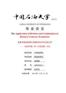 分译与合译在商务合同中的..