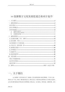 xx创新数字文化发展促进会商业计划书可编辑word文档下载