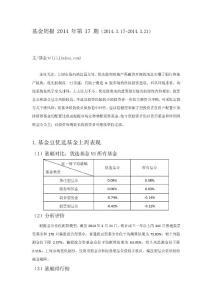 基金豆金牌周报---蓝筹股被息灭 市场更改剧烈(基金周报2014年第17期)[详解]