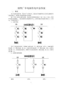 【最新资料】单电源供电应..