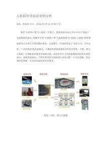 大数据智慧旅游案例分析_图文