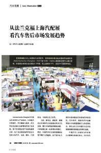 从法兰克福上海汽配展看汽车售后市场发展趋势
