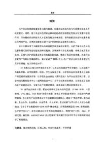 """地方农林高校面向区域""""三农""""科技服务平台研建"""