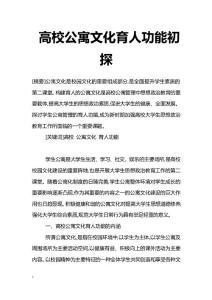 最新高校公寓文化育人功能初探-高等教育论文